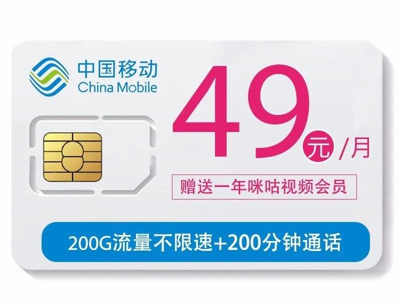 【内蒙古移动】49嗨卡,200G流量,200分钟通话