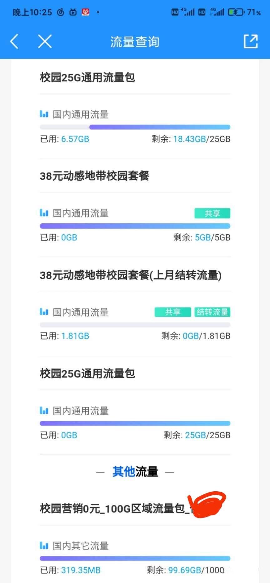 【河北移动】流量王卡,23月租155g大流量+500分钟全国通话