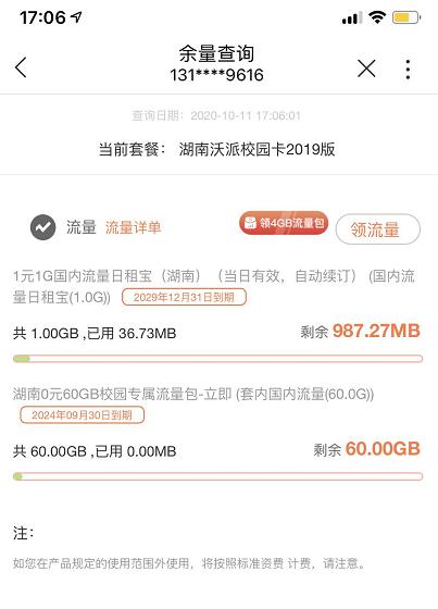 【湖南联通】沃派校园卡月租39元全国70G通用不限速流量+100分钟