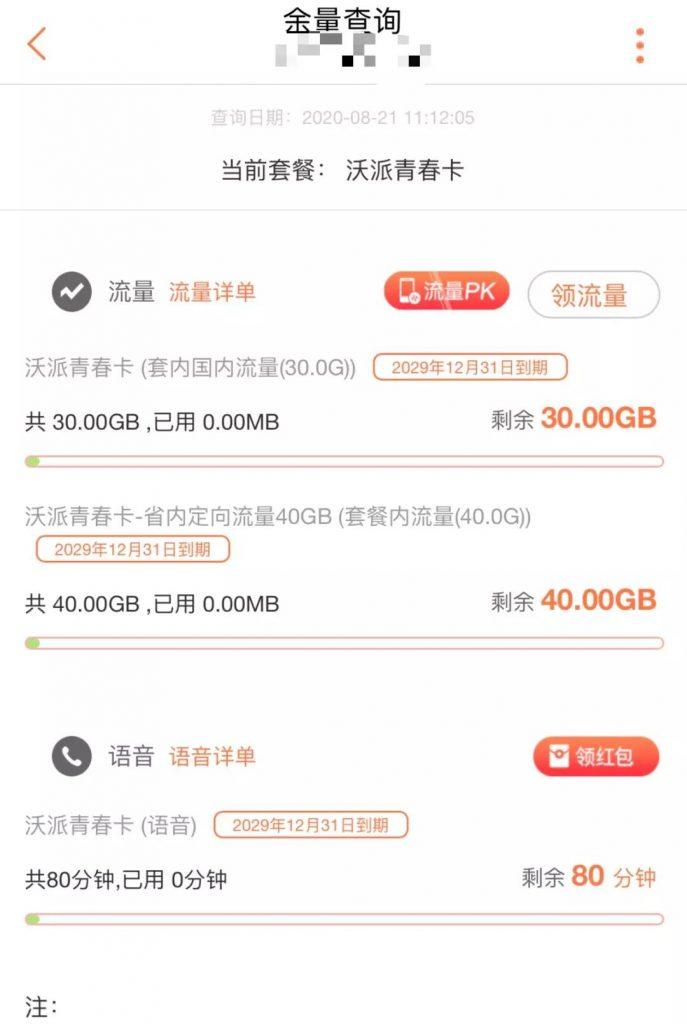 【广东联通】沃派青春卡8.0,29元70G全国流量,80分钟全国通话