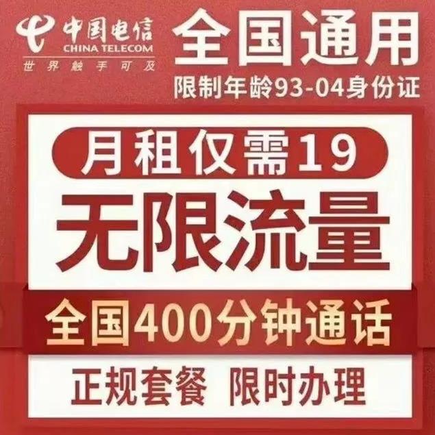 【河北电信】19元月租无限流量卡+400分钟通话套餐介绍