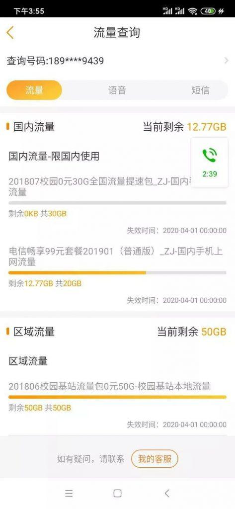 【浙江电信】电信校园卡19月租+50G通用流量+300分钟+送一年视频会员