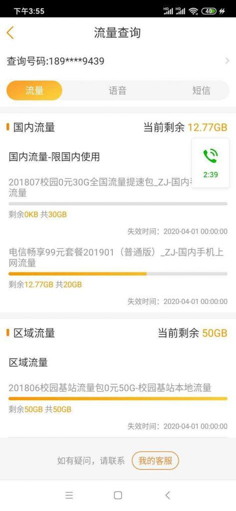 【浙江电信】电信香香卡29月租+50G通用流量+300分钟
