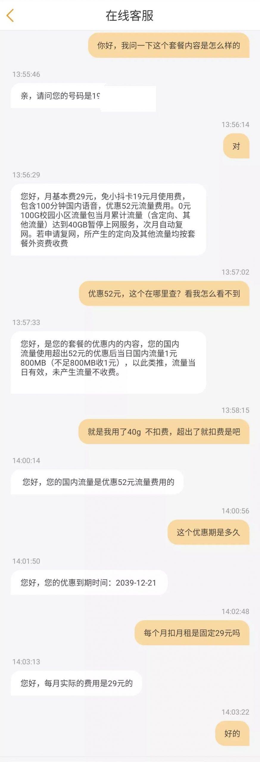 【中国电信】小抖卡套餐,月租29元通用41GB+定向100G+100分钟
