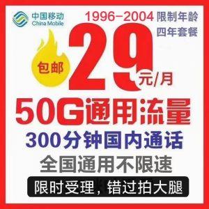 【四年套餐】浙江移动29月租300分钟50G全国流量