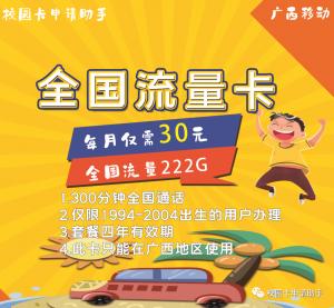 广西移动30月租22G通用+200G定向+300分钟通话