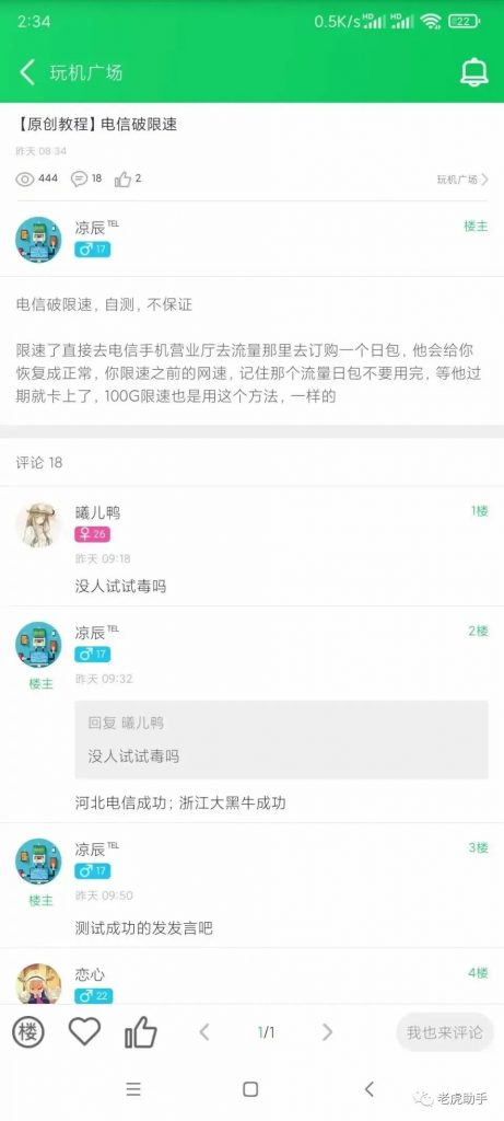 """021电信破解限速最新方法"""""""