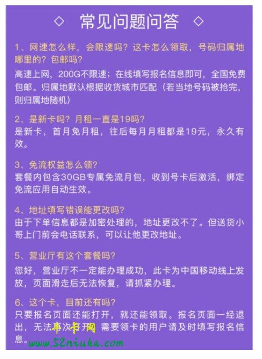 中国移动花卡宝藏版19元套餐介绍()-4