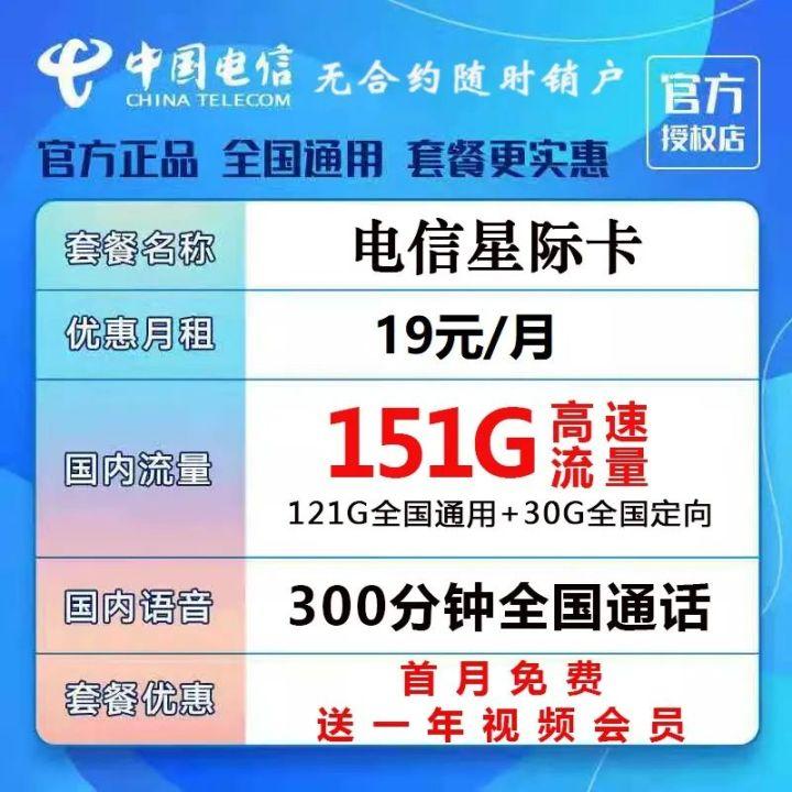 「免费包邮」重大升级电信星际卡19元121G全国通用,300分钟通话
