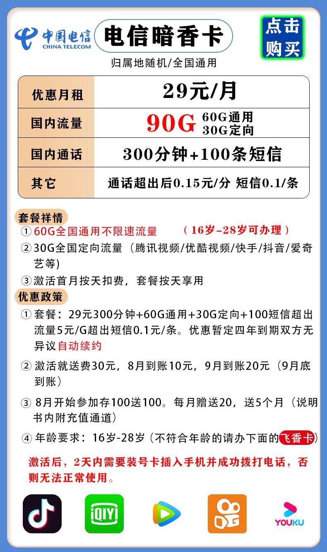 浙江电信校园卡(暗香卡)29元60G通用30G定向300分钟