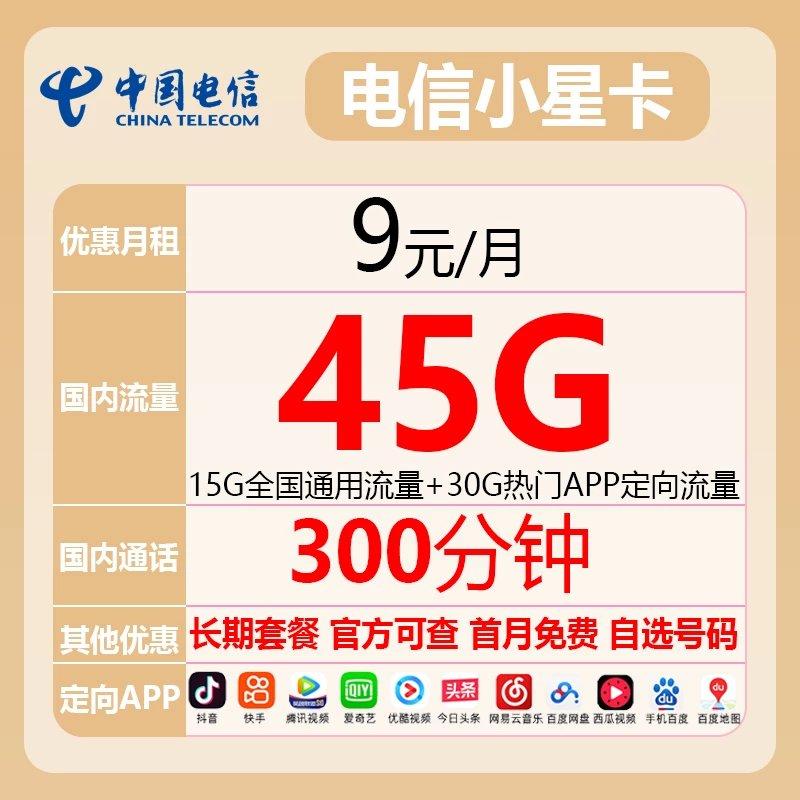 山东电信小星卡(9元15G通用流量30g定向流量300分钟)