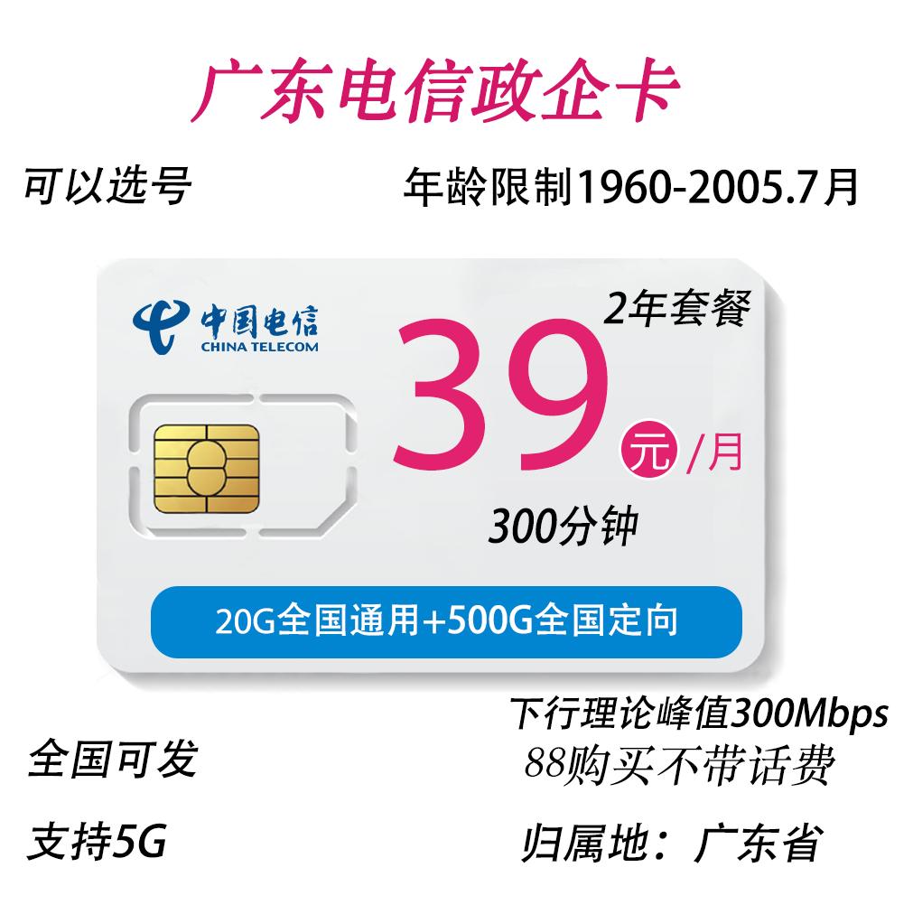 广东电信政企卡(39月租包520G全国流量不限速+520分钟)
