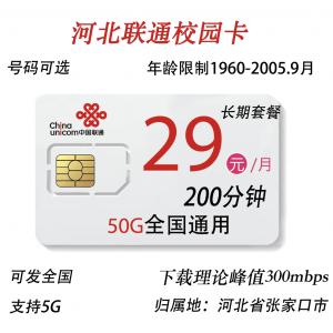 河北联通校园卡月租29元50G通用200分钟